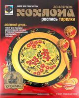 Хохлома Набор детский№5 Осенний наряд