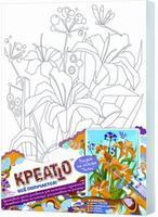 """Набор детский для росписи по холсту """"Лилии"""" (в ассорт.)"""