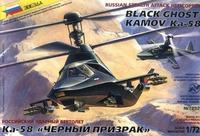 """Модели вертолетов для склеивания вертолет """"Ка-58"""" Черный призрак"""""""