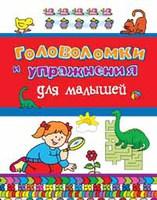 """Книга """"Головоломки и упражнения для малышей"""""""