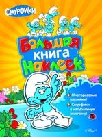 """Большая Дет. книга наклеек """"Смурфики"""""""