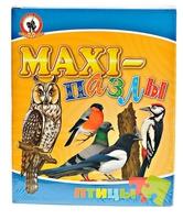 "MAXI пазлы ""Птицы"" 5 в 1"