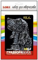 """Набор детский для создания малой гравюры с металлическим эффектом """"Собака"""" (серебро в деревян. рамке)"""