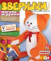 """Набор детский для шитья мягкой игрушки """"Котик"""""""