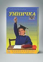 """Дет. настольная игра """"Умничка"""""""