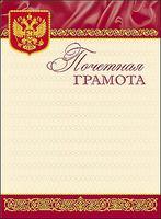 Почетная грамота (А4, российская символика, золото)
