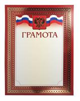 Грамота (А4, российская символика, тисненая золотой фольгой, цвет красный)
