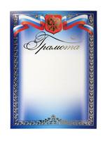 Грамота (А4, российская символика, тисненая золотой фольгой, цвет синий)