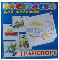 """Книжка-раскраска """"Транспорт"""""""