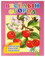 """Книжка-раскраска """"Веселый огород"""" (с наклейками)"""