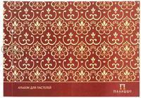 """Альбом для пастели """"Палаццо-модерн. Слоновая кость"""" (10 л. + 10 л.кальки, А3, 280 г/м2)"""