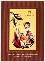 "Папка для пастели ""Палаццо. Фуксия"" (10 л., А4)"