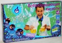 """Набор детский для химических эксперементов """"Всеразрушающие кислоты. Секреты сумасшедшего профессора"""