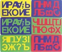 Магнитная азбука -  буквы и знаки
