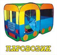 "Дет. палатка №3 ""Паровозик"" 150х75х100"