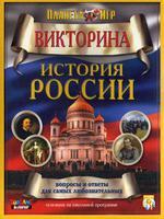 """Дет. викторина """"История России"""""""