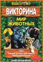 """Дет. викторина """"Мир животных"""""""