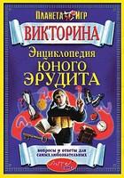 """Дет. викторина """"Энциклопедия Юного эрудита!"""
