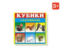 """Кубики Детские """"Животные"""" № 3"""