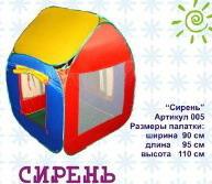 """Дет. палатка №5 """"Сирень"""" 65х120х70"""