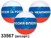 """Футбольный мяч """"Болеем за  Россию"""""""