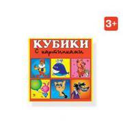 """Кубики Детские """"Герои мультфильмов"""" № 2"""