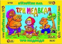 """Игра настольная  """"Три медведя"""" + 6 раскрасок"""