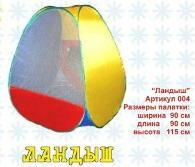 """Дет. палатка №4 """"Ландыш"""" 90х90х115"""