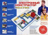 """Конструктор детский электронный """"Знаток"""" 320 схем"""